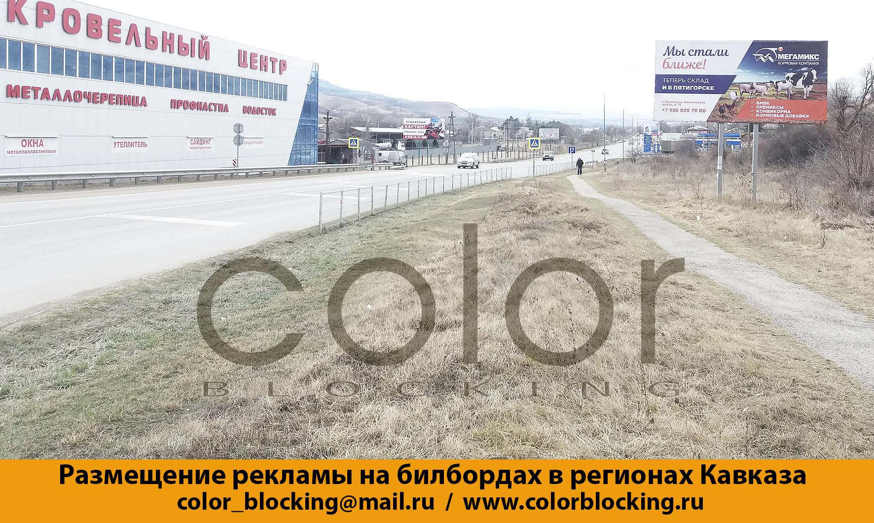 Реклама на билбордах на Кавказе КМВ
