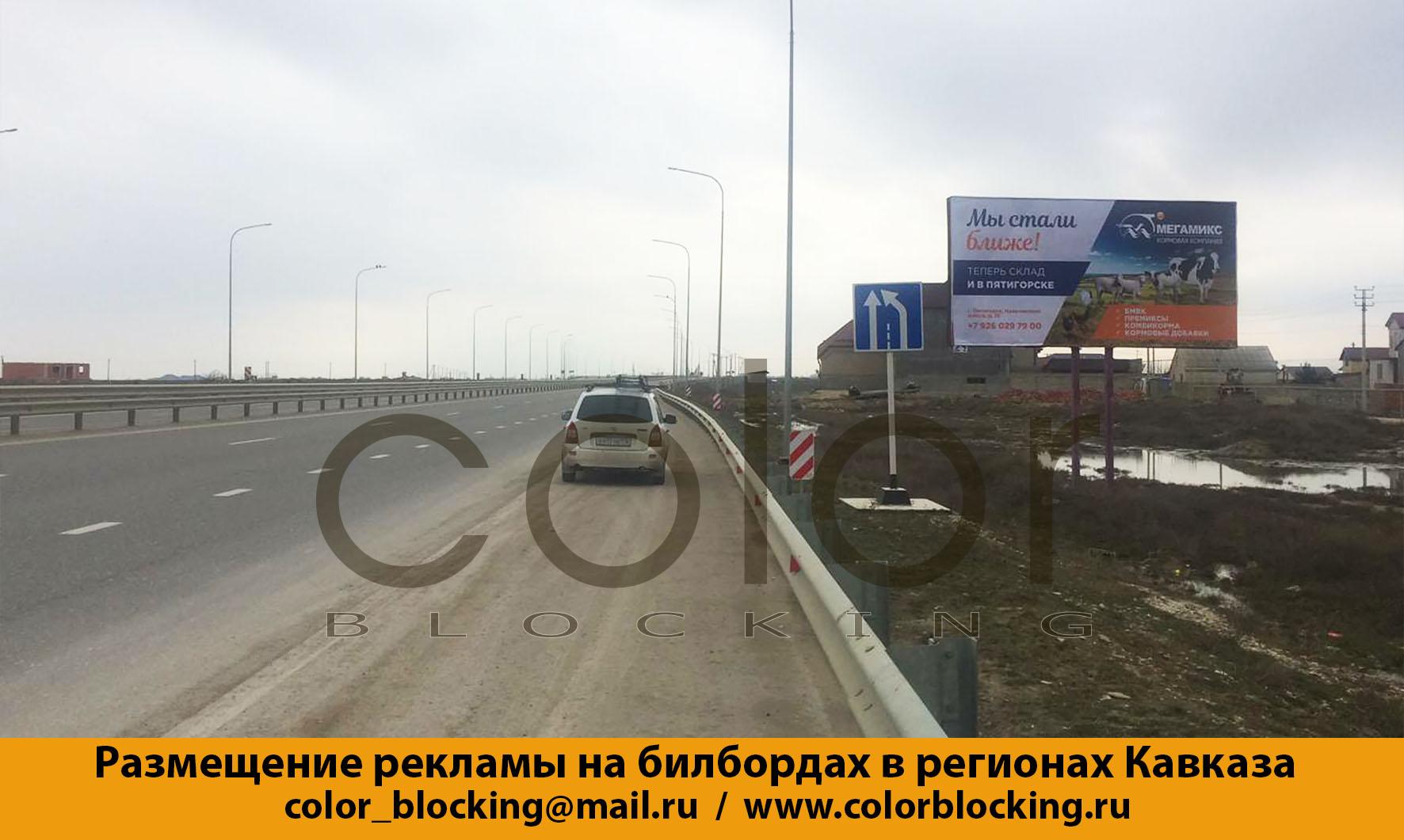 Реклама на билбордах на Кавказе Махачкала