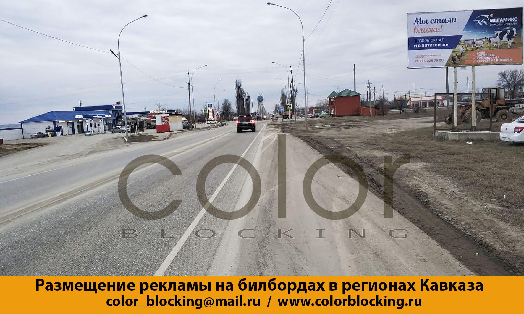 Реклама на билбордах на Кавказе Аргун