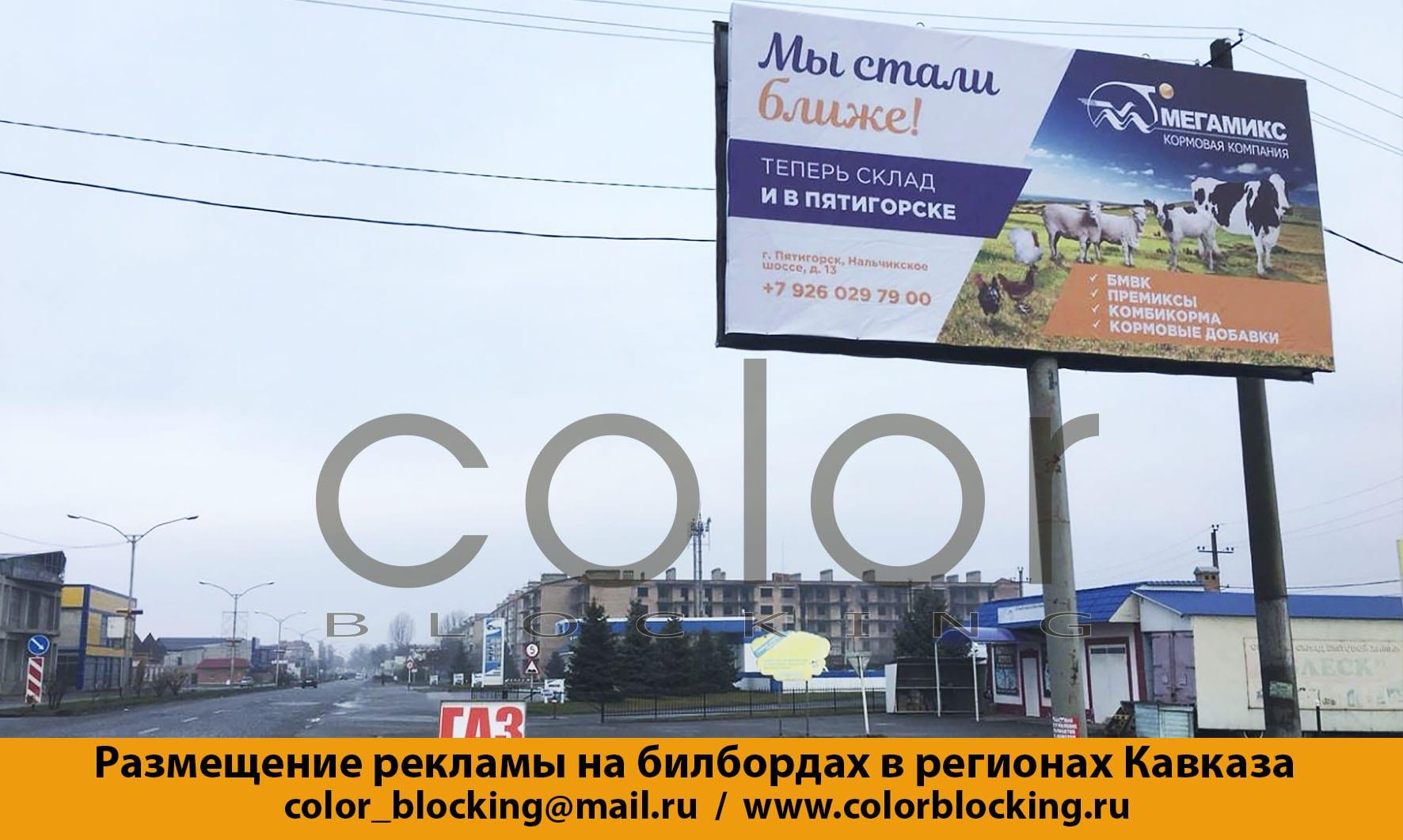 Реклама на билбордах на Кавказе Моздок