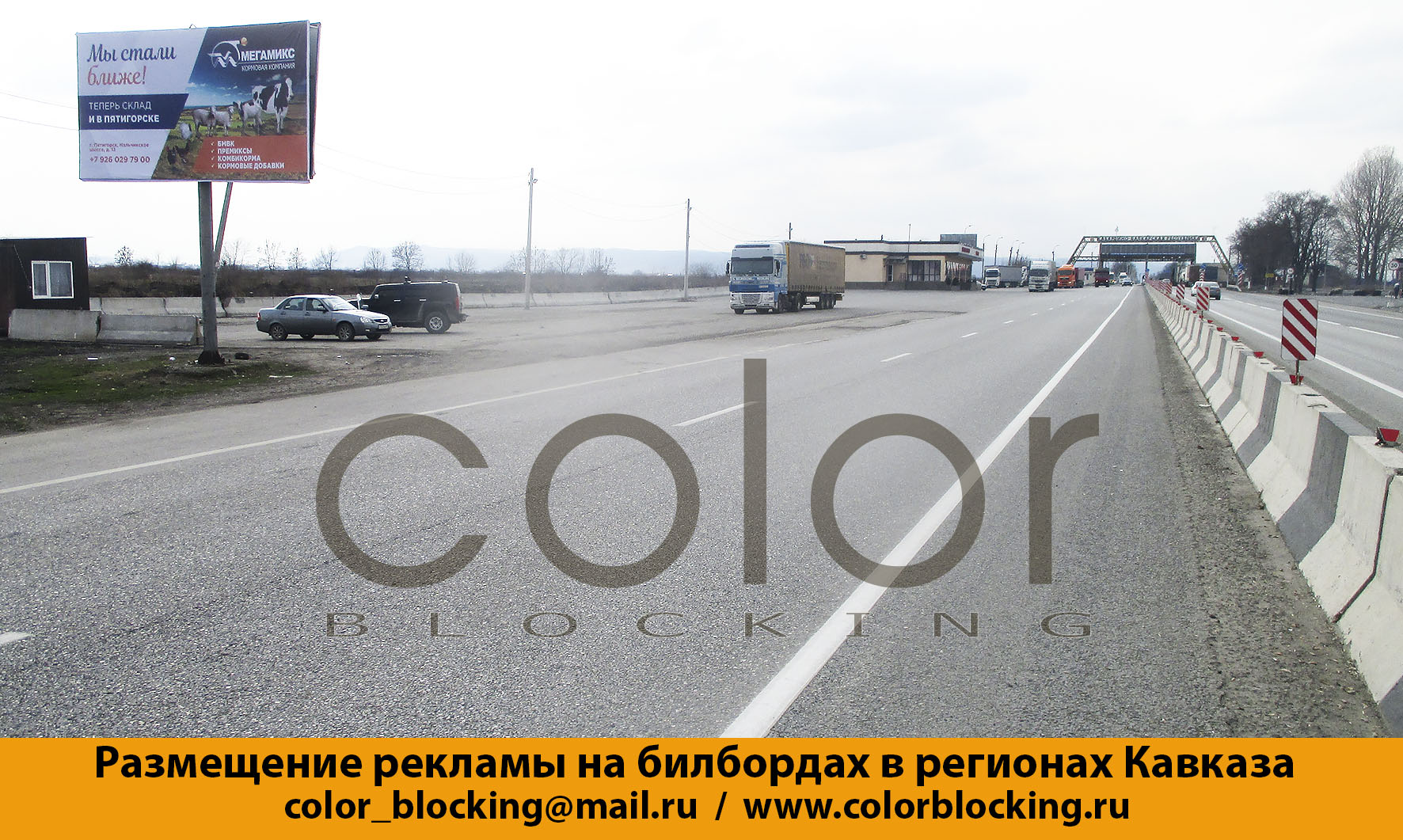 Реклама на билбордах на Кавказе РСО-Алания