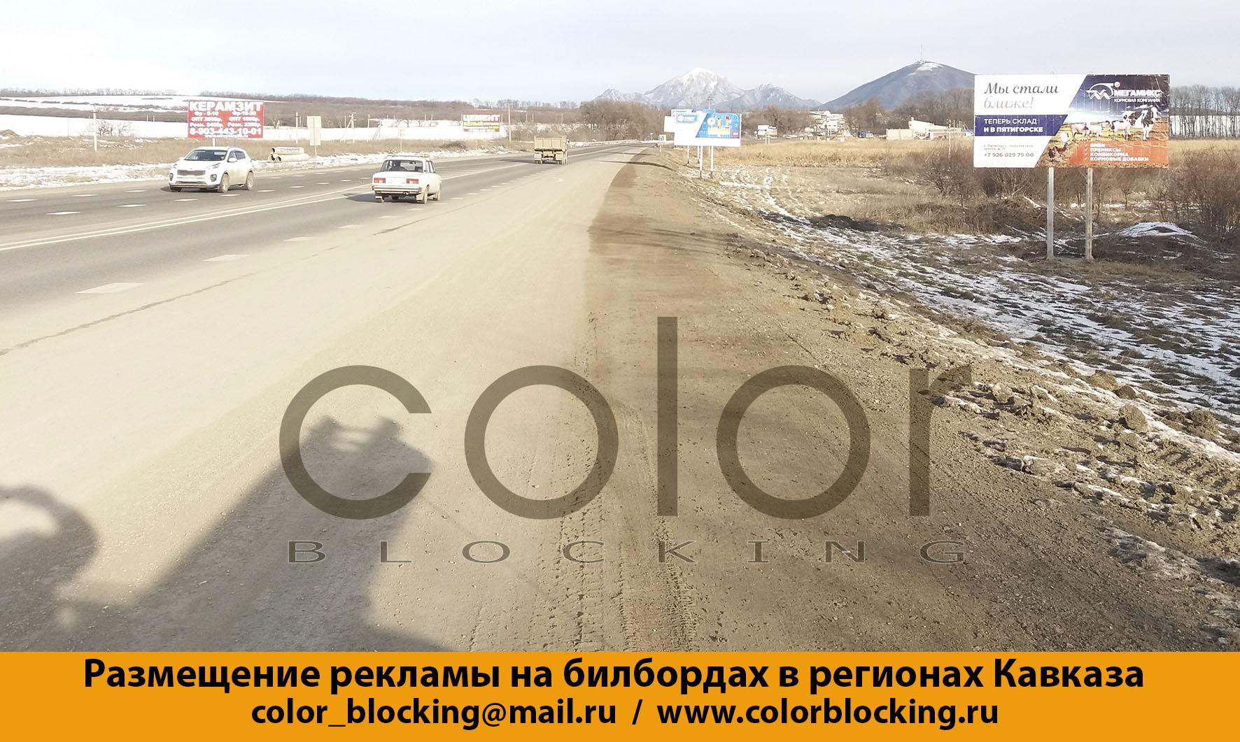 Реклама на билбордах на Кавказе Пятигорск