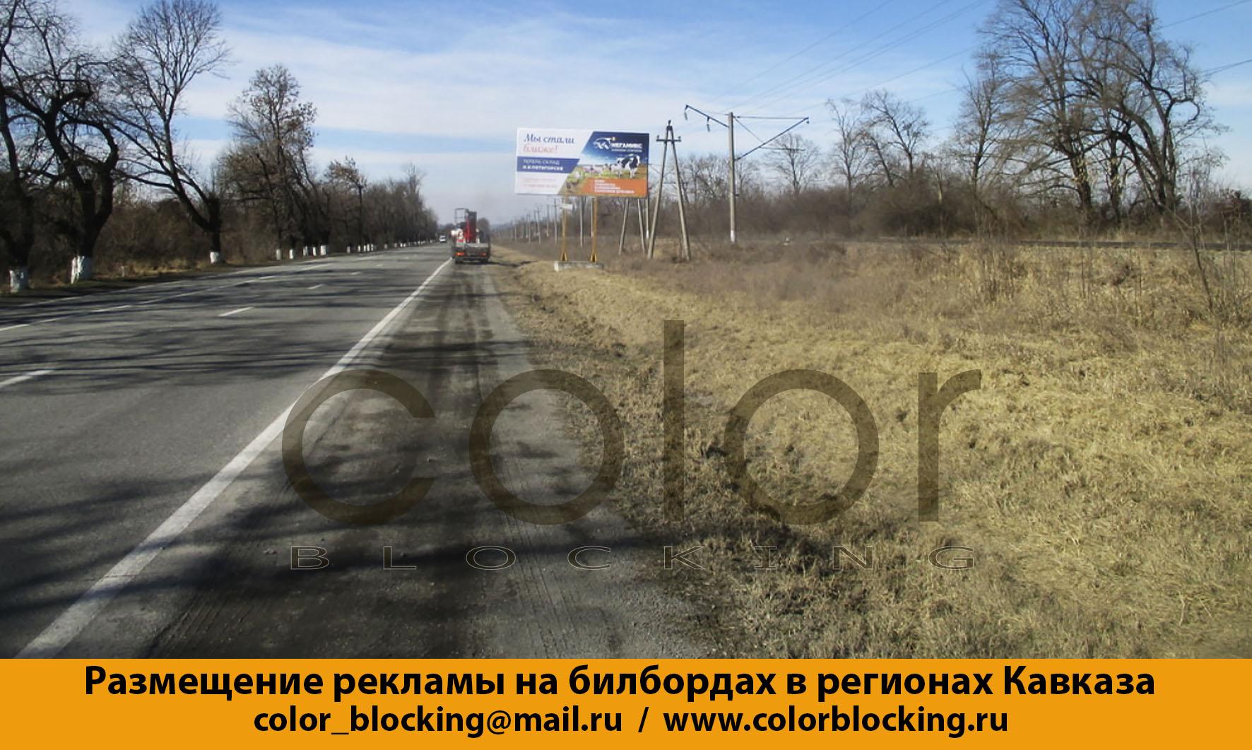Реклама на билбордах на Кавказе Владикавказ