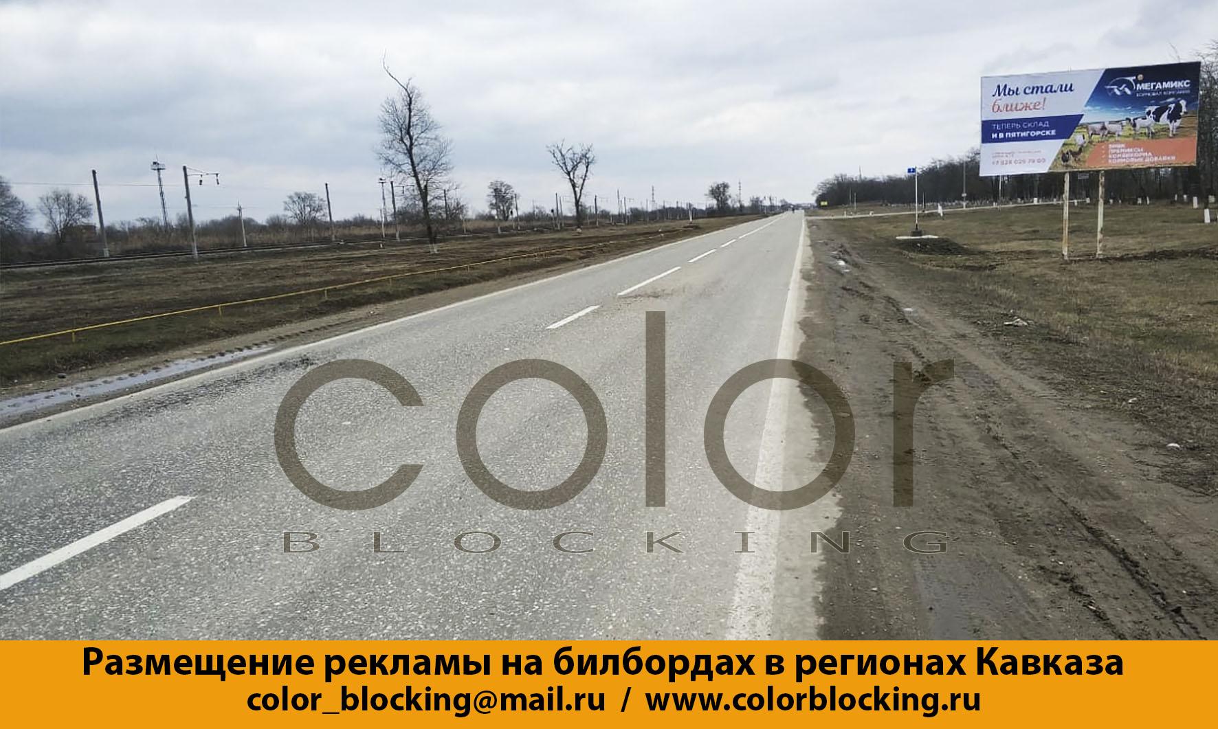 Реклама на билбордах на Кавказе Чечня