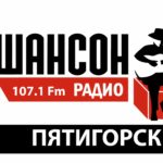Реклама на радио в Ставропольском крае Шансон