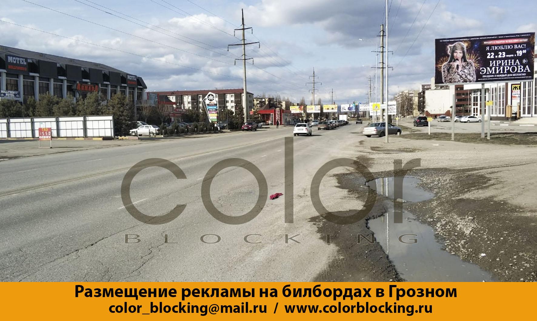 Реклама в Грозном на билбордах Восточная Объездная