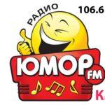 Реклама на радио в Ставропольском крае юмор fm