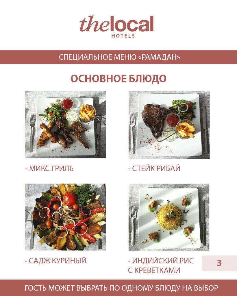 Ифтар в отеле thelocal Grozny Блюда