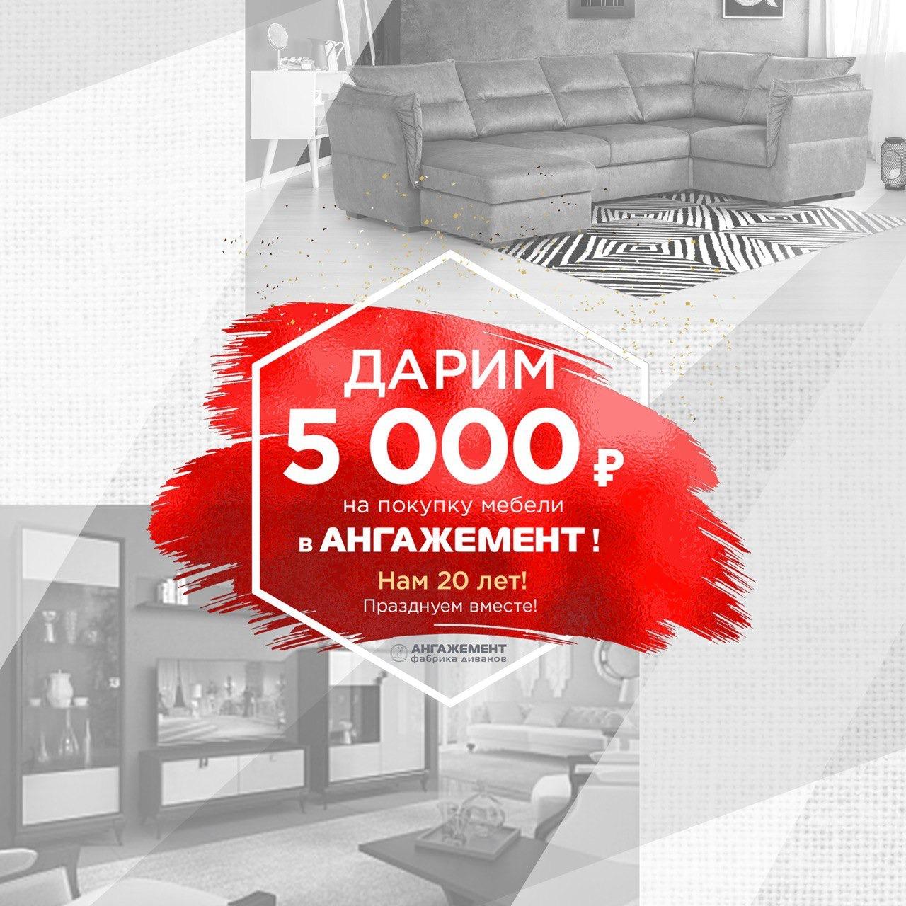 На покупку мебели, 5000 рублей каждому Ангажемент