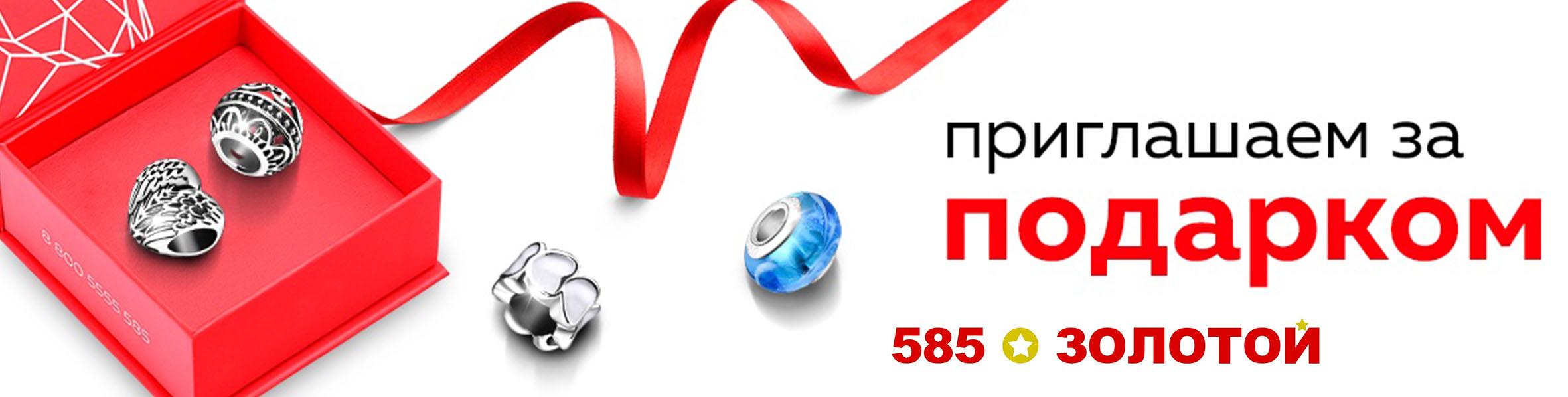 Ювелирная сеть 585 реклама