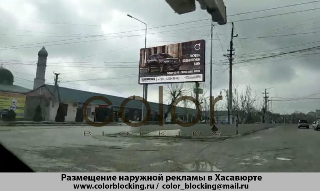 Реклама на светодиодных экранах в Хасавюрте билборды