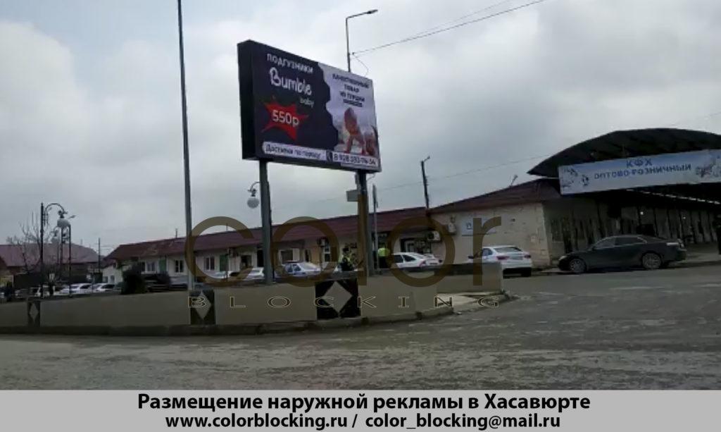 Реклама на светодиодных экранах в Хасавюрте 3x6