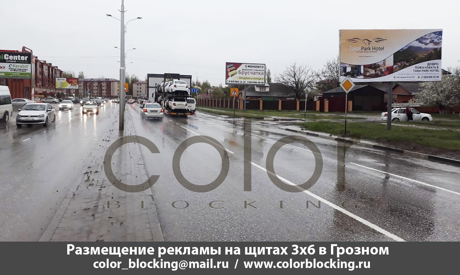 Реклама в Грозном Tana Park Hotel Чечня