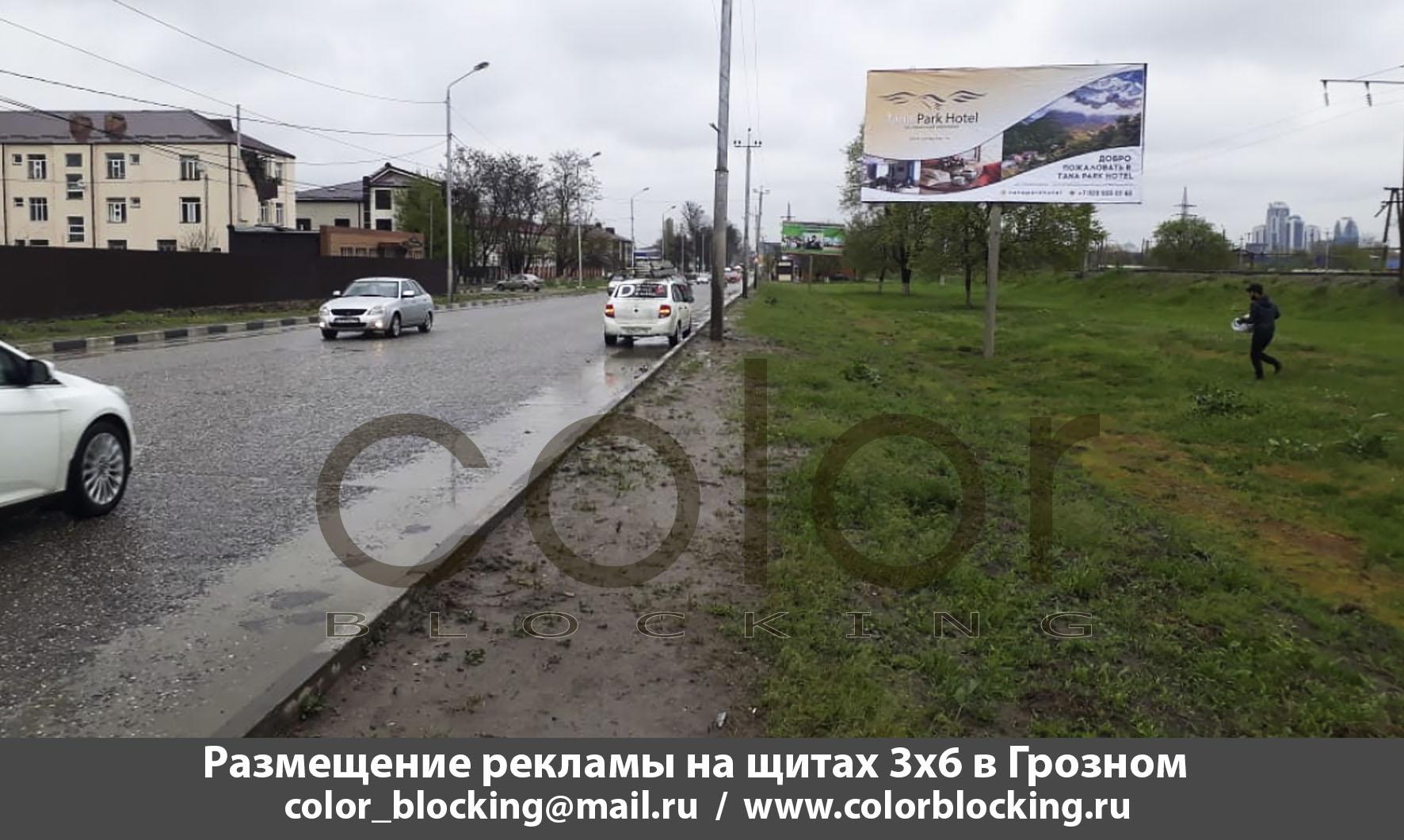 Реклама в Грозном Tana Park Hotel щиты
