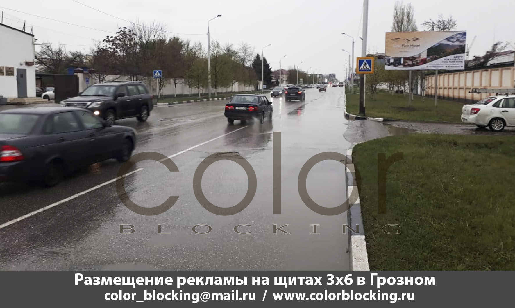Реклама в Грозном Tana Park Hotel наружная