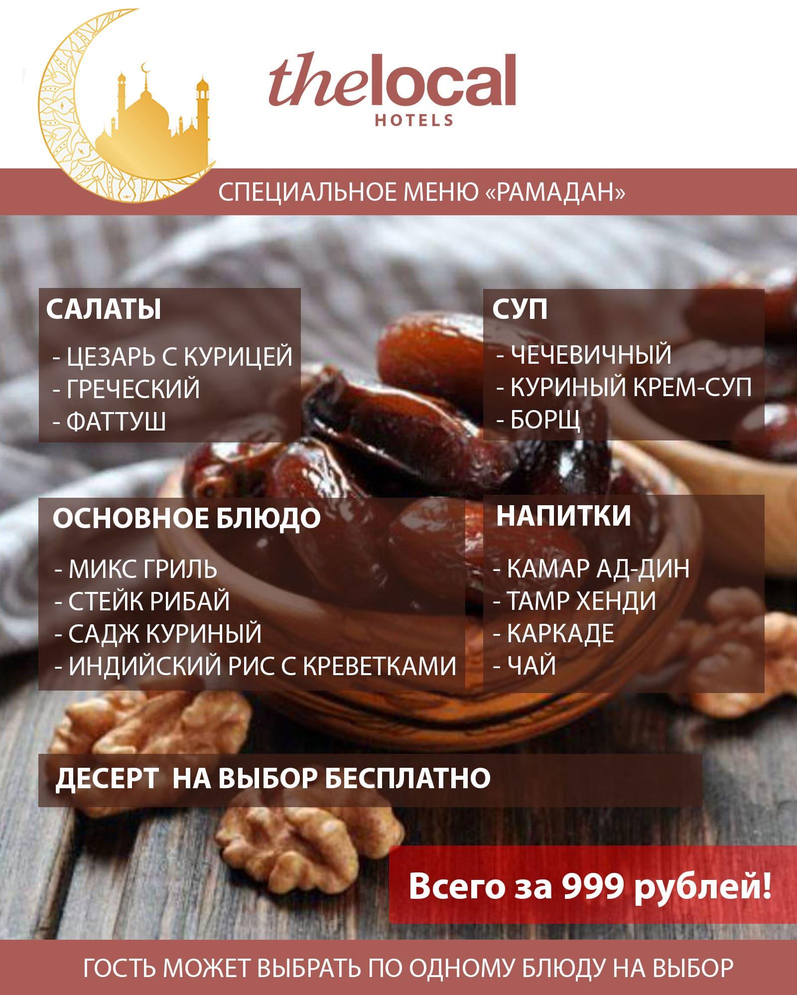 Ифтар в отеле thelocal Grozny меню
