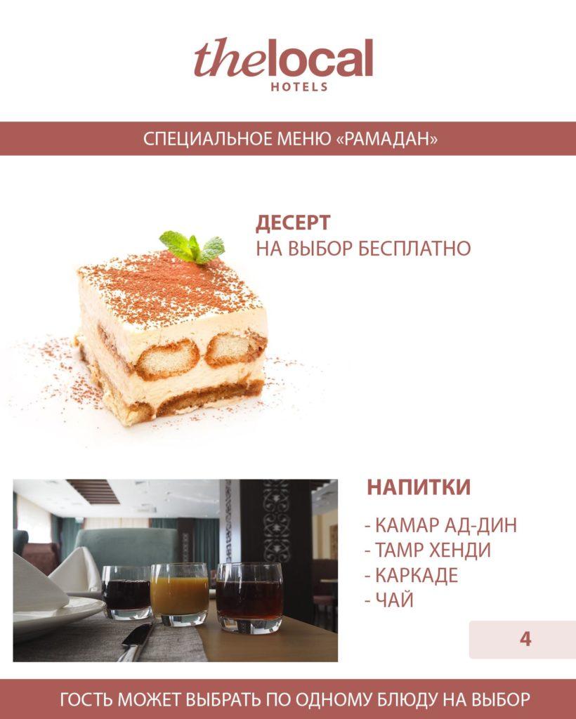 Ифтар в отеле thelocal Grozny десерт