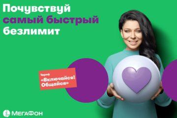 Реклама на Led экране в Хасавюрте МегаФон Дагестан