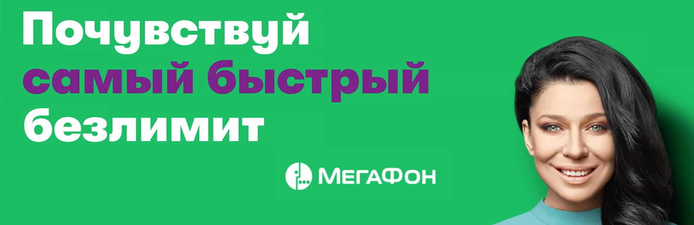 Реклама на Led экране в Хасавюрте МегаФон Размещение