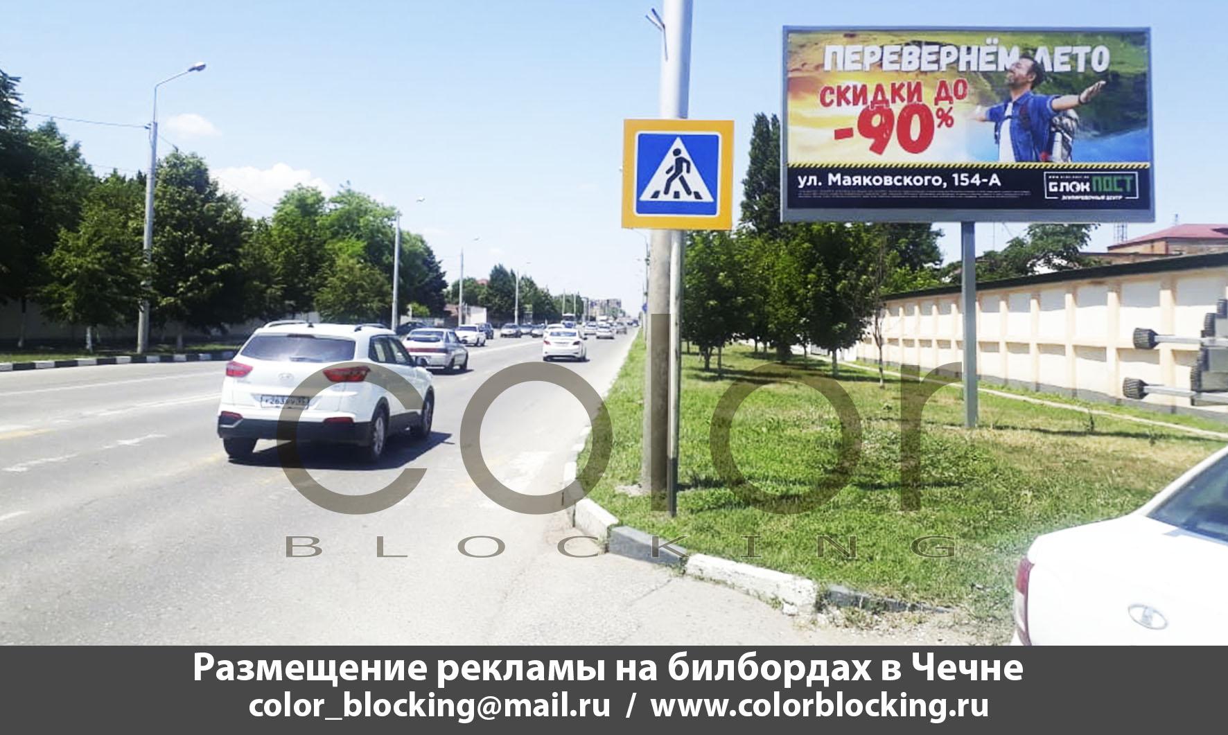 Реклама на билбордах в Грозном БлокПост щиты