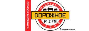 Реклама на радио в РСО-Алания Дорожное