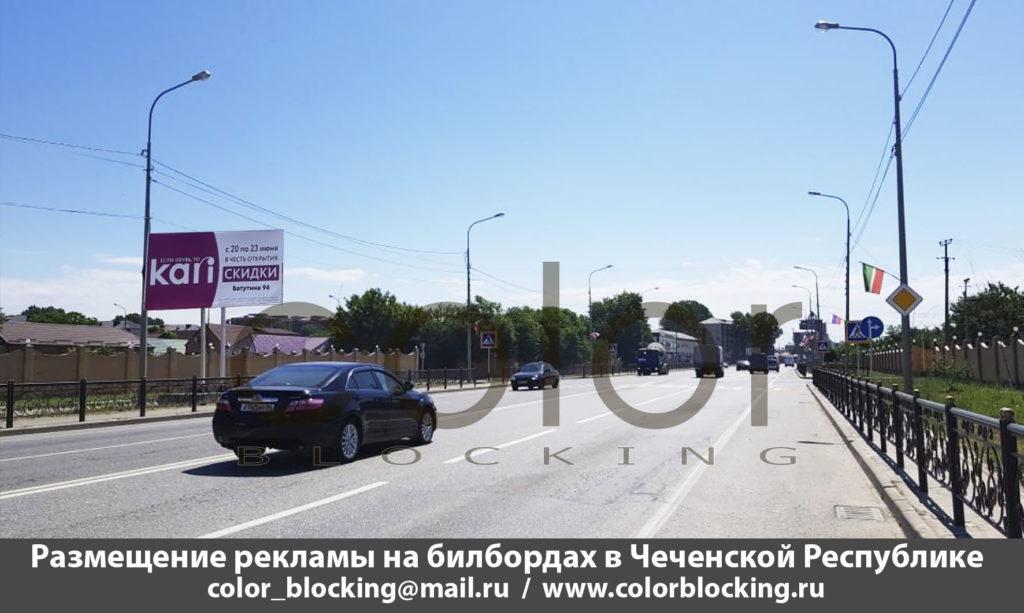 Реклама на билбордах в Гудермесе разместить