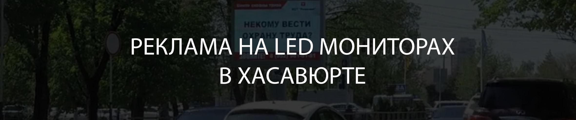 Реклама на LED экранах в Дагестане Хасавюрт