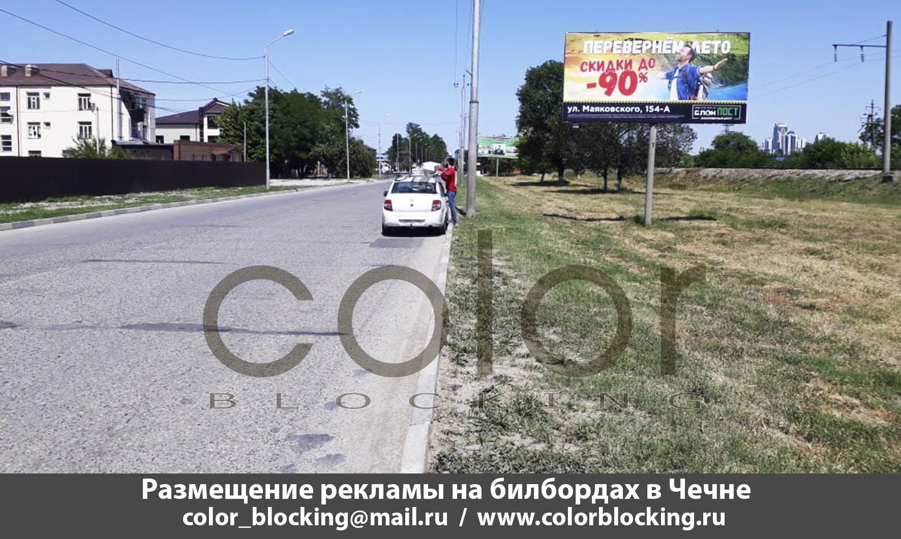 Реклама на билбордах в Грозном БлокПост заказать