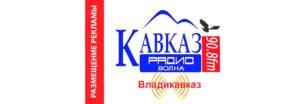 Реклама на радио в РСО-Алания Кавказ
