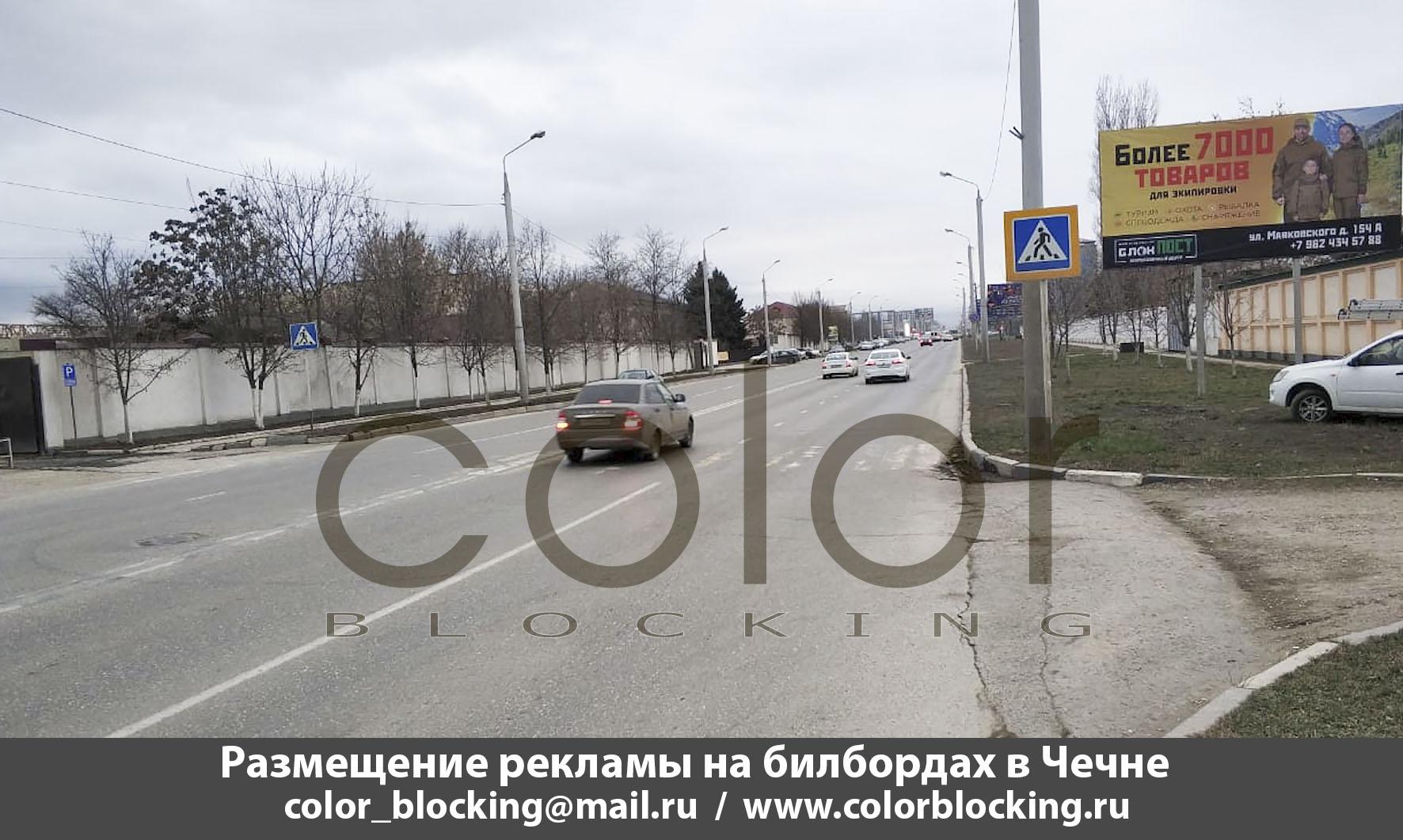 Реклама на билбордах в Грозном БлокПост 3х6