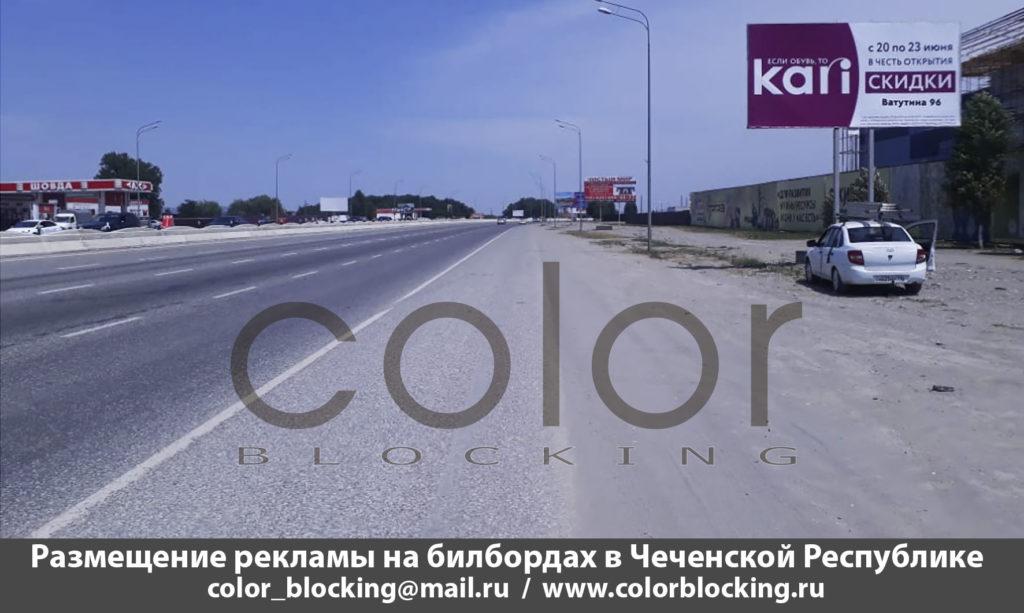 Реклама на билбордах в Гудермесе Чечня