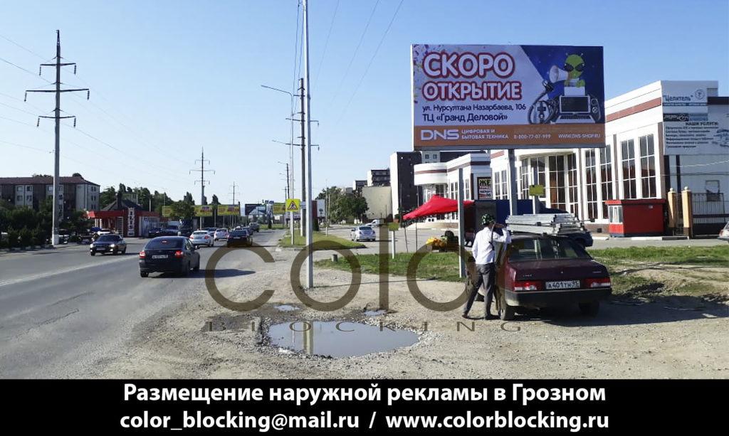 Наружная реклама в Грозном, компании DNS щиты