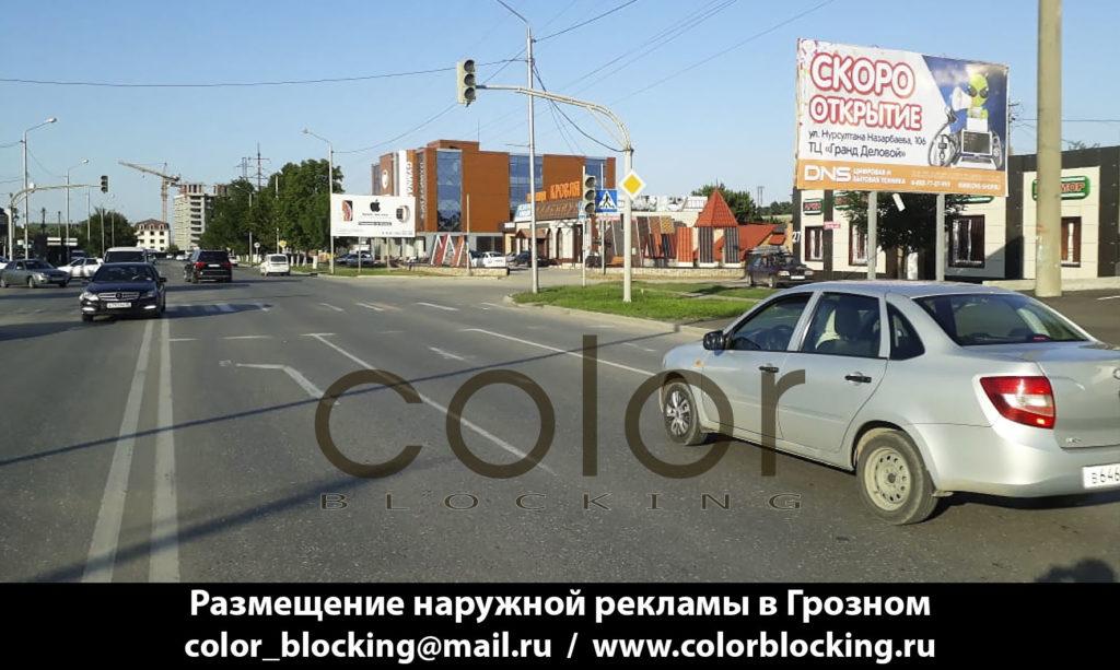 Наружная реклама в Грозном, компании DNS Сайханова