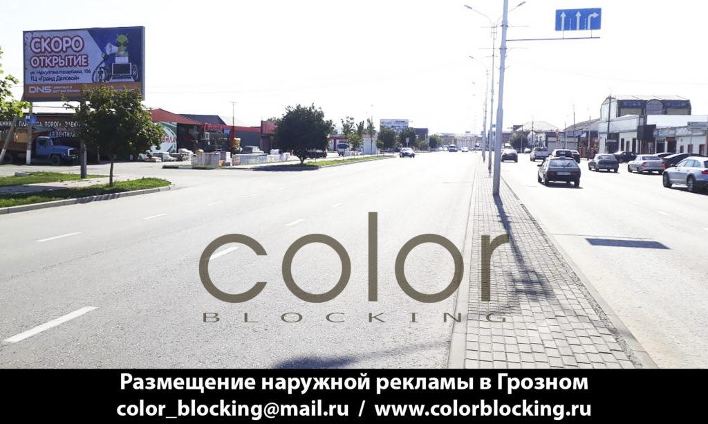 Наружная реклама в Грозном, компании DNS Жуковского