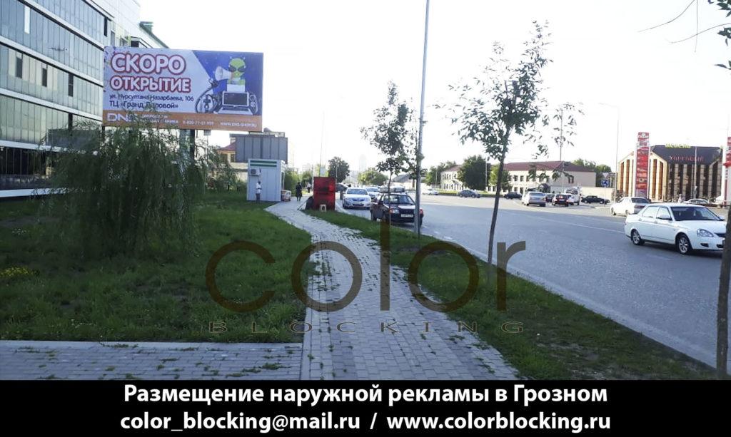 Наружная реклама в Грозном, компании DNS Чечня