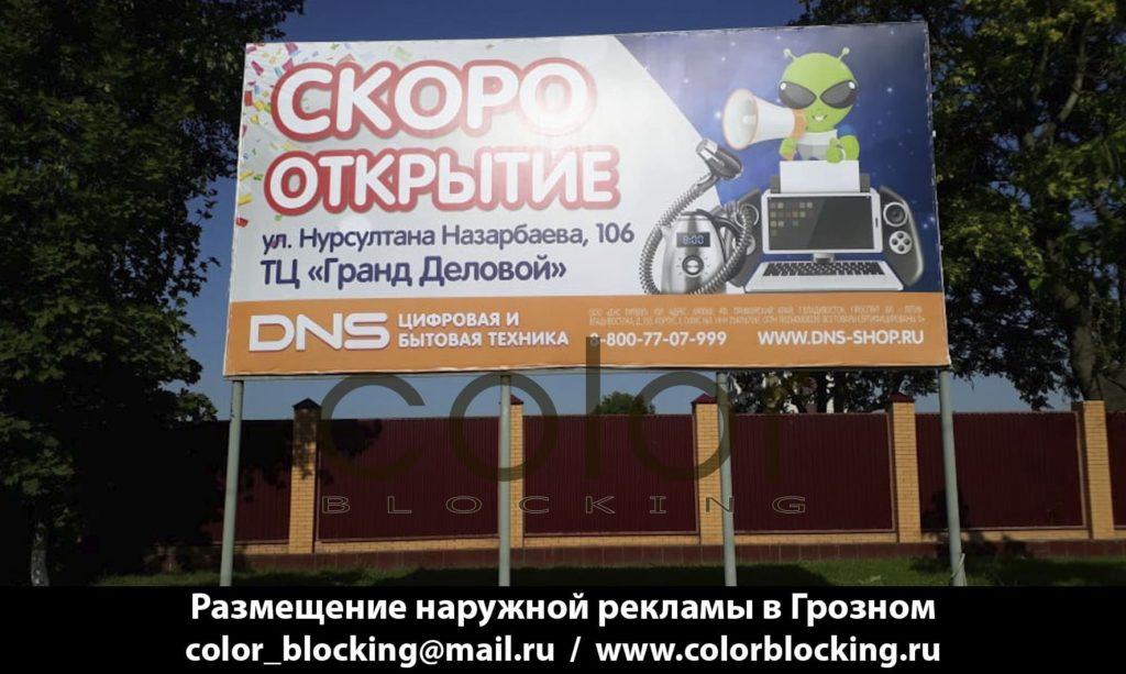 Наружная реклама в Грозном, компании DNS открытие
