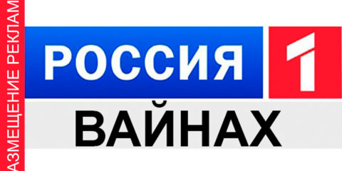 Реклама в Чечне на ТВ и РАДИО со скидкой 80% дешево