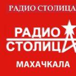 Реклама на радио в Дагестане Столица