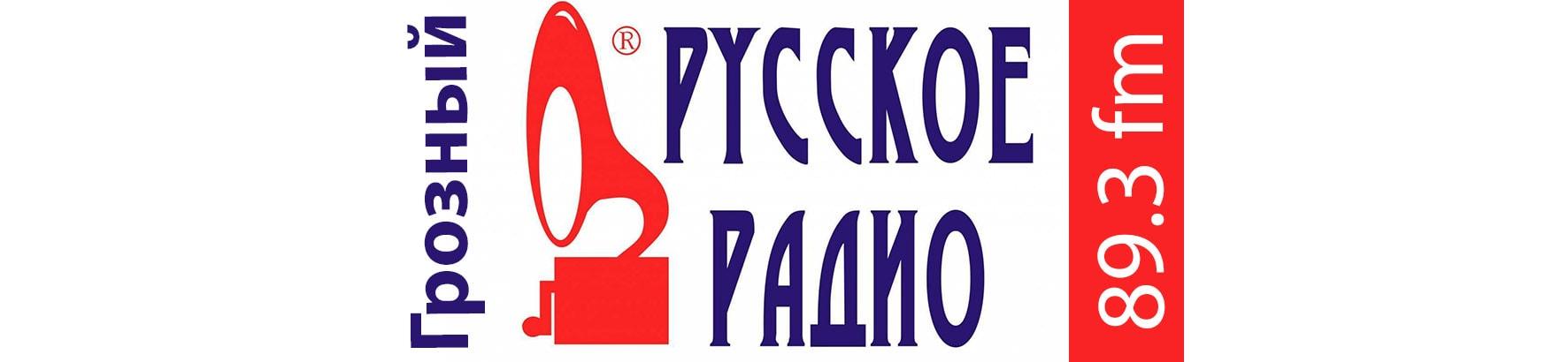 Реклама на радио в Чечне Русское радио