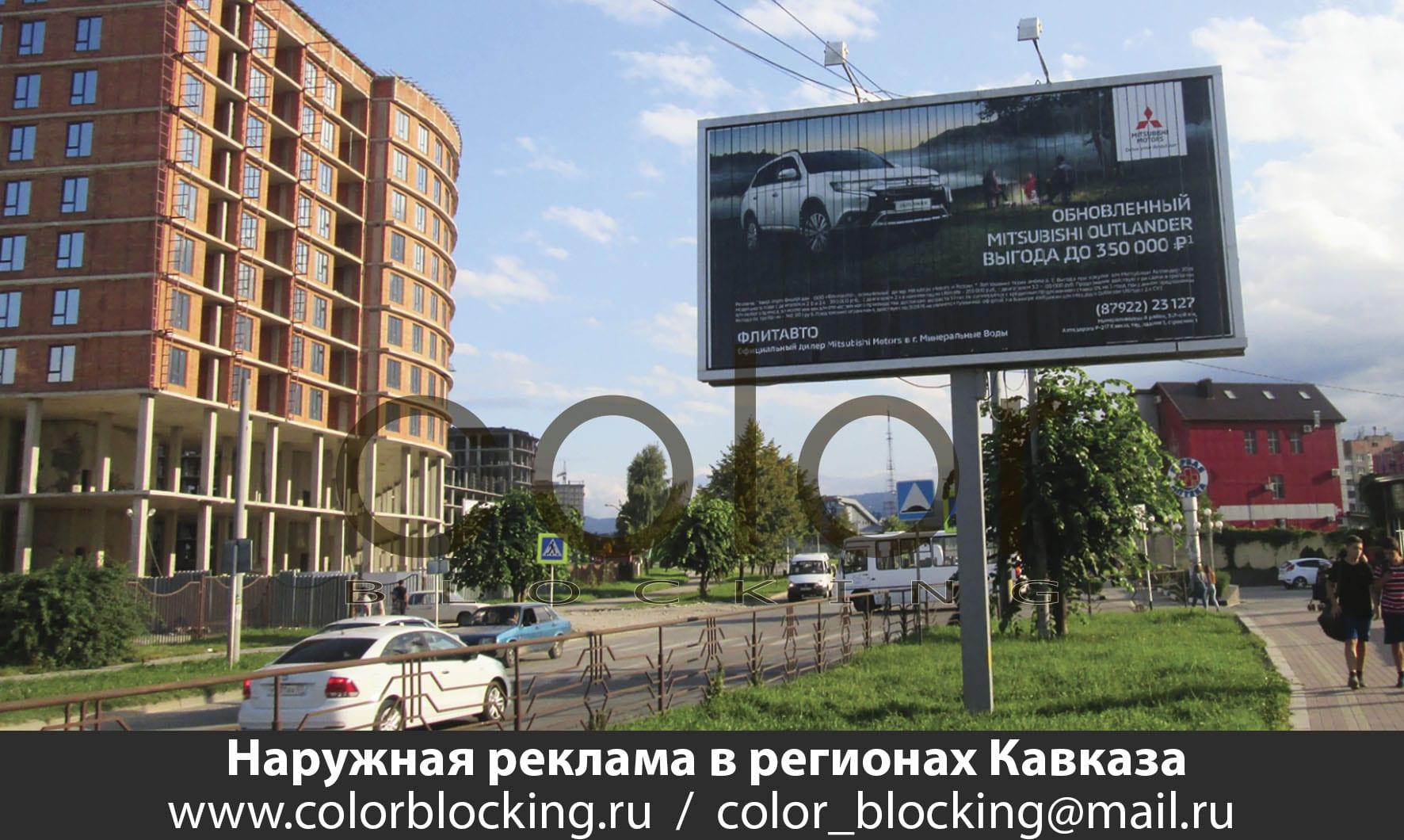 Реклама на билбордах в регионах Кавказа Нальчик