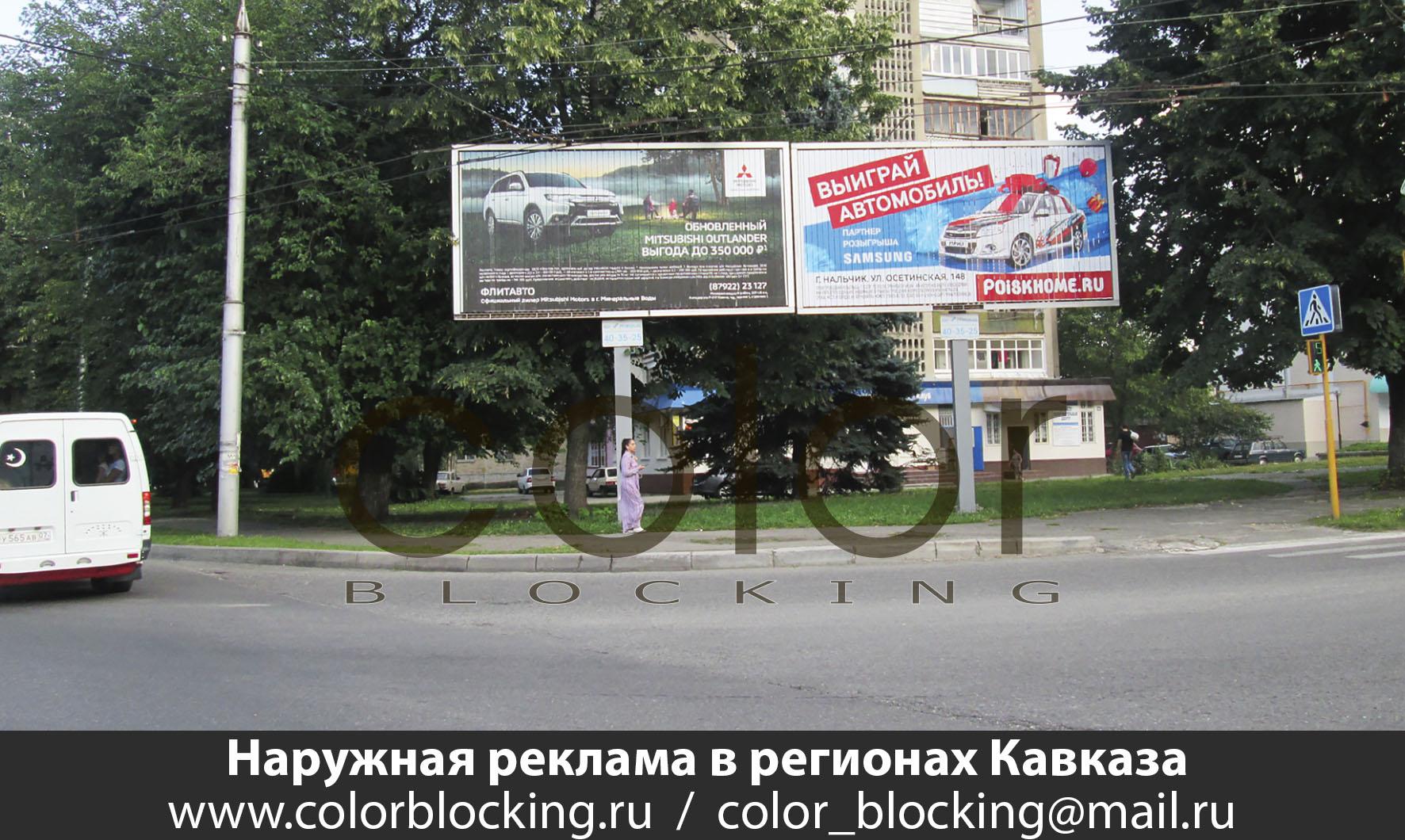 Реклама на билбордах в регионах Кавказа КБР