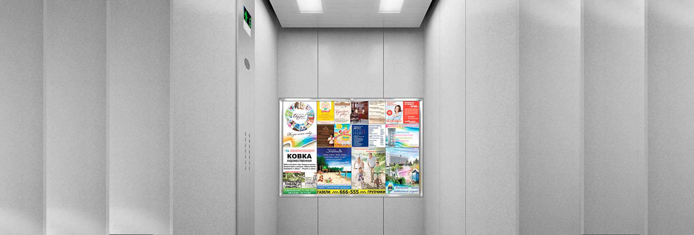 Реклама в лифтах в Нальчике КБР