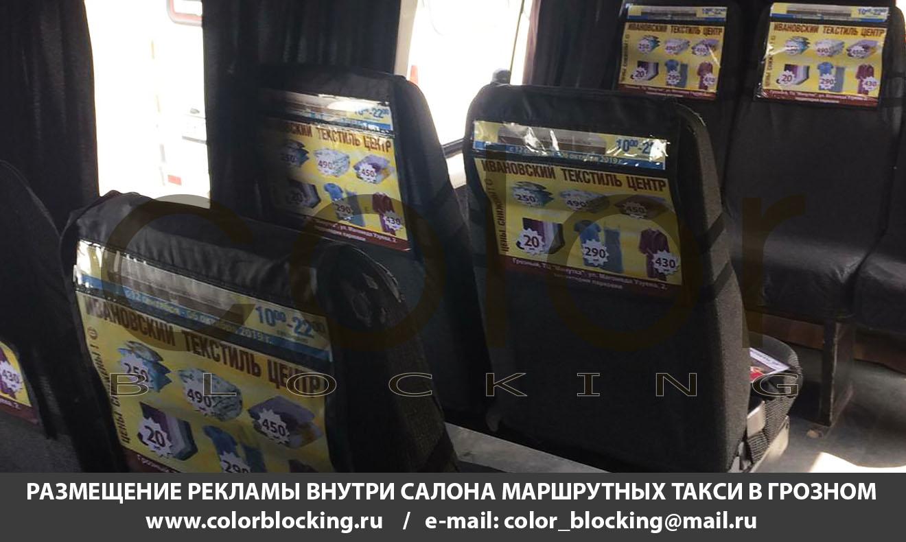 Реклама в маршрутках в Грозном такси