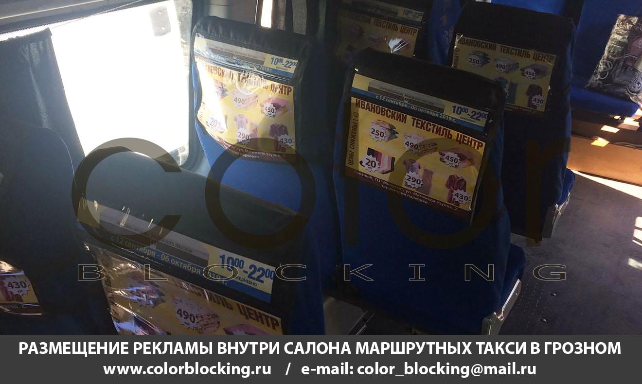 Реклама в маршрутках в Грозном салон