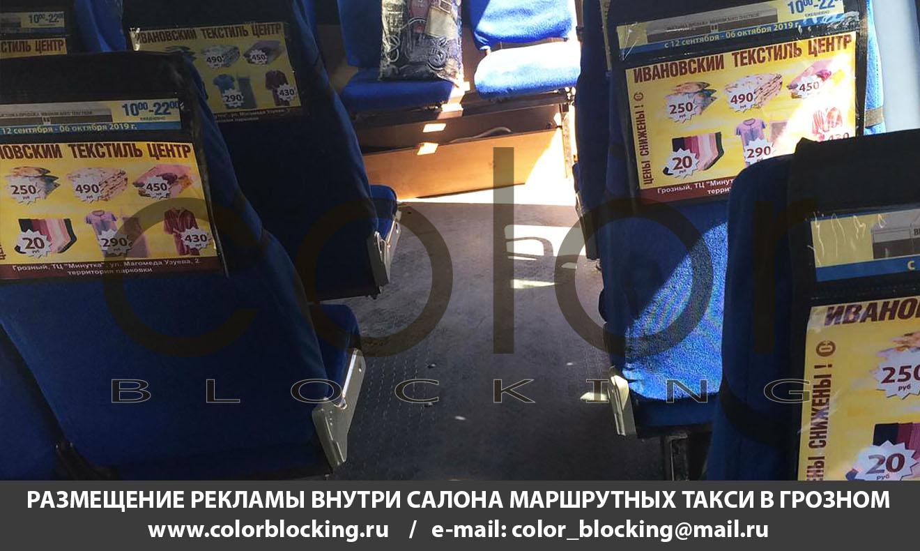 Реклама в маршрутках в Грозном Чечня