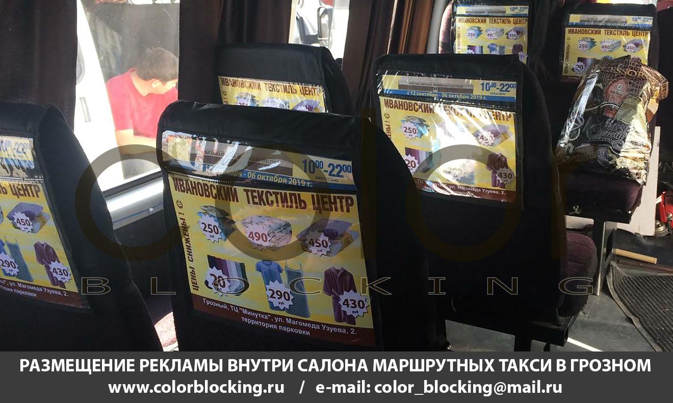 Реклама в маршрутках в Грозном спинки