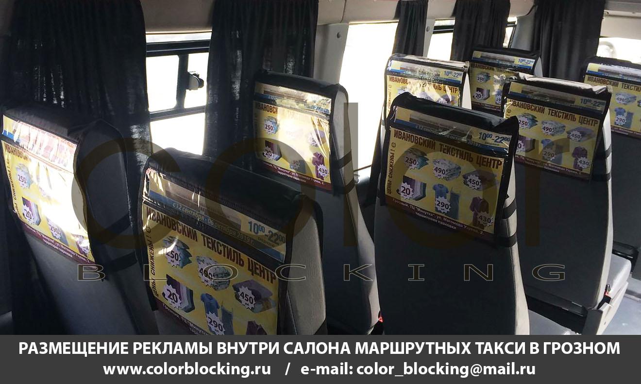 Реклама в маршрутках в Грозном сиденья