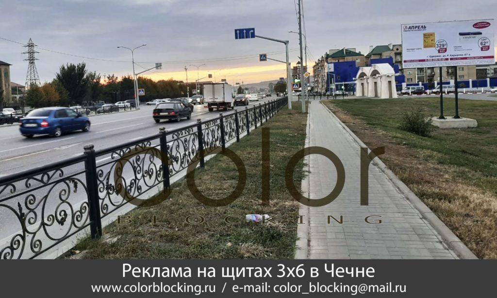 Реклама на щитах 3х6 в Чечне Гудермес