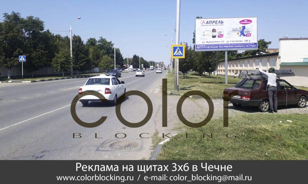 Реклама на щитах 3х6 в Чечне билборды