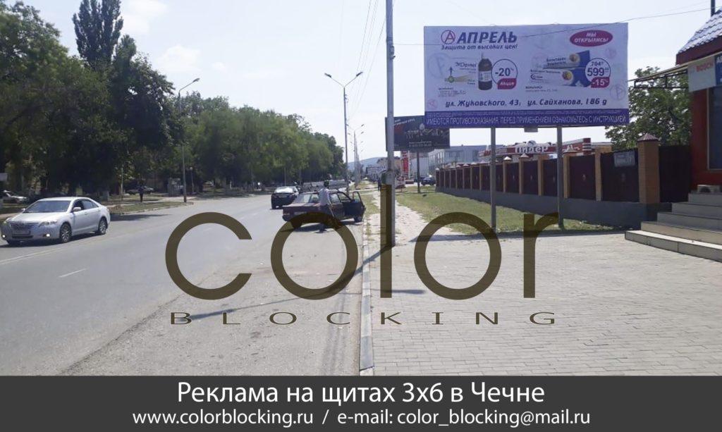 Реклама на щитах 3х6 в Чечне аренда